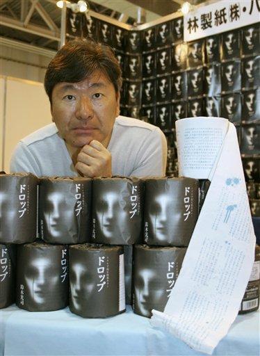Koji Suzuki, Berpose dengan Kertas Toilet yang Berisi Novel Horor Karangannya